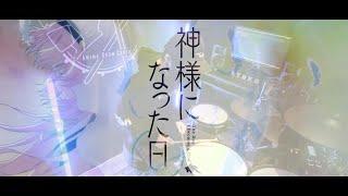 Download lagu 君という神話 - 麻枝准×やなぎなぎ|神様になった日 OP Full フルを叩いてみた by AToku