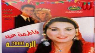 Fatma Eid -  Dose Ya 3arosa / فاطمه عيد - دوسي يا عروسه