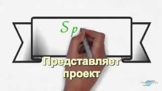 Sparkol это легко Как самому создать svg рисунок(Научиться работать в программе Sparkol Video Scride. Это лишь начало.Ведь хочется создавать качественное и оригин..., 2014-06-23T16:58:52.000Z)