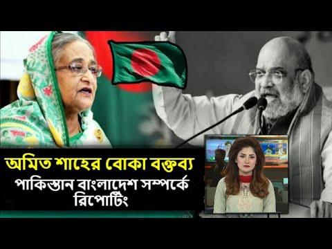 Pakistani Media on Amit Shah's Statement Against Bangladesh