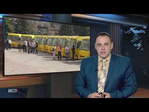 Нові шкільні автобуси для громади