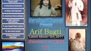 Baghi hun baghi hai naam mera - Arif Bugti