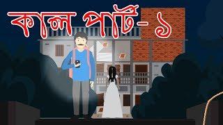 কাল | অভিশপ্ত জমিদার বাড়ি পর্ব-১ | Kaal scary horror cartoon story by Animated Stories part-1