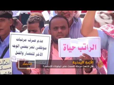 احتجاجات بتعز ضد -تقاعس- التحالف عن فك الحصار  - نشر قبل 6 ساعة