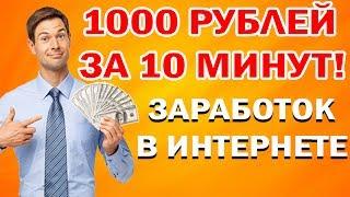 Как заработать в интернете 1000 рублей за 10 минут  Заработок в интернете