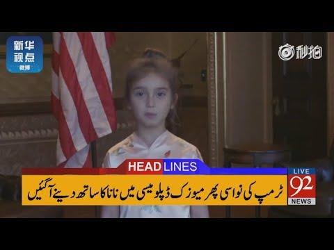 92 News Headlines 03:00 PM - 09 November 2017 - 92NewsHDPlus