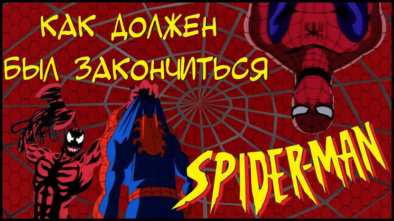 Мультсериал человек-паук 1994