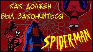 Как должен был закончиться Человек-Паук 1994/ Spider-Man: The Animated Series