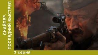 Снайпер: Последний выстрел. 3 серия. Сериал.  Военный Сериал. StarMedia