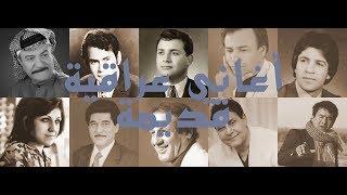 ثلاث ساعات من الاغاني العراقية السبعينية