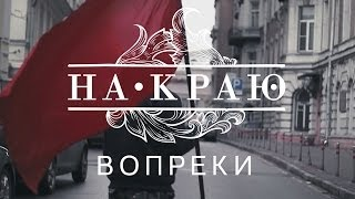 На Краю - Вопреки (Music Video)