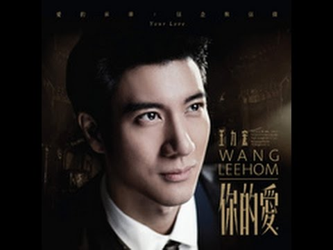 王力宏 Wang Leehom - 你的爱 Your Love [Full Album]