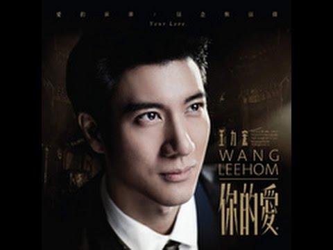 王力宏 Wang Leehom - 你的爱 Your Love [Full Album]