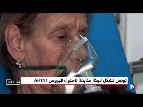 تونس.. وزارة الصحة تشكل لجنة لاحتواء فيروس