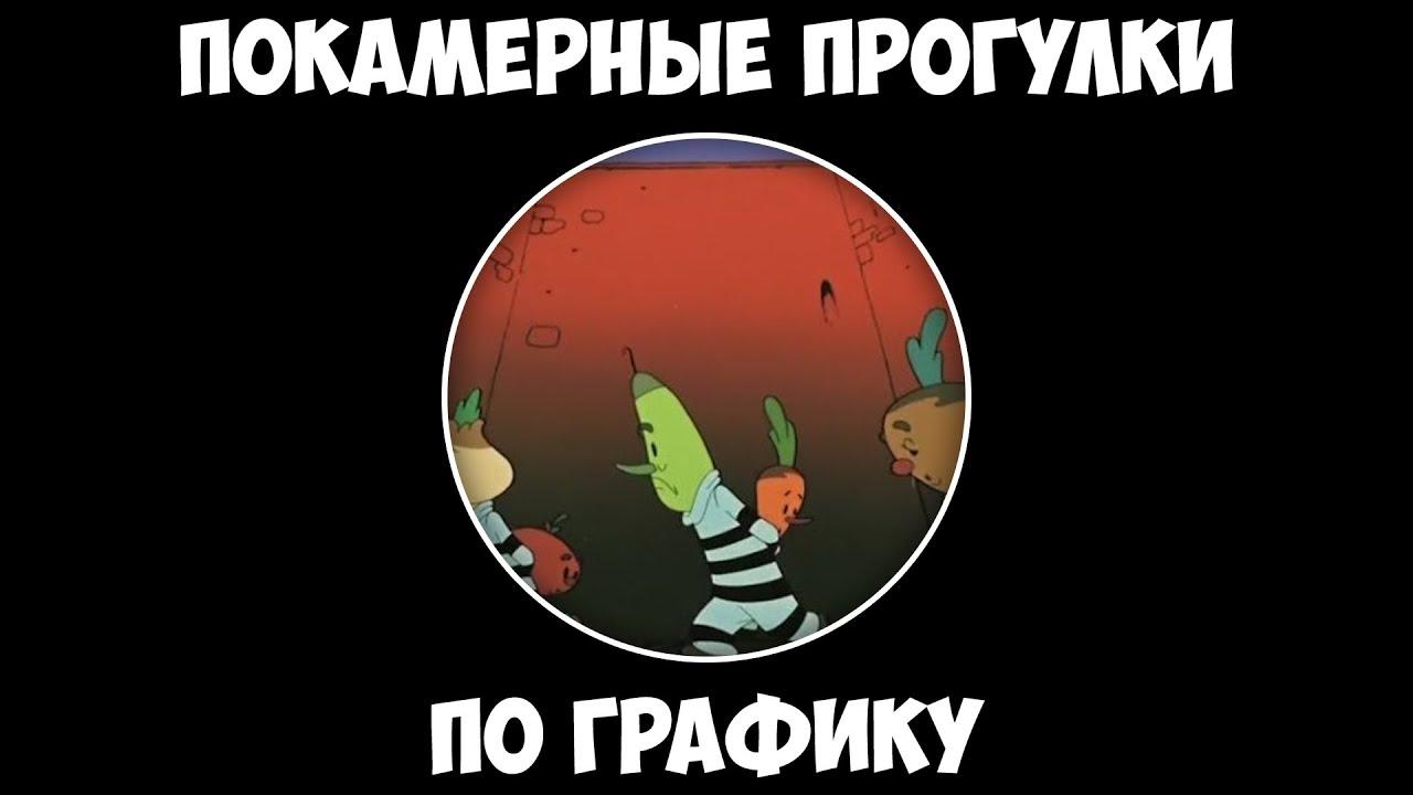 Покамерные прогулки москвичей по графику