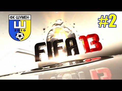 FIFA 13 - Сезон 1 - Трансфери #1