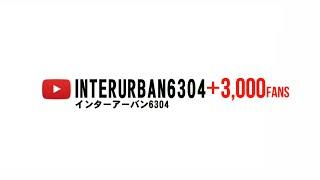 好きなことで、生きていく - interurban6304 - YouTube 6 秒動画広告 (Spam) 3