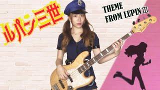 【 ルパン三世のテーマ 】ベース弾いてみた Bass Cover -THEME FROM LUPIN III- AKA Channel