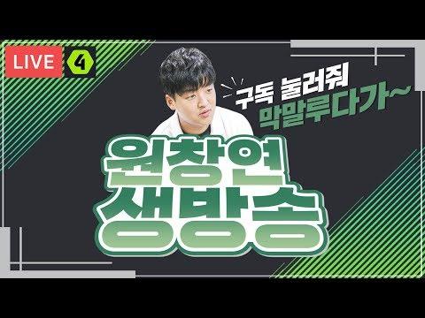 [실시간] 원창연 본캐 순위경기 피파4