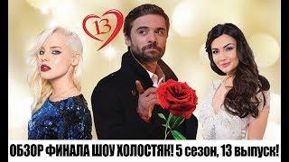 ОБЗОР НА ФИНАЛ ШОУ ХОЛОСТЯК 5 СЕЗОН!!!