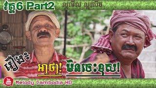 កំប្លែងរឿង៖ អាថា មិនចេះខុស វគ្គ៦ Part2 ▶Ah tha min ches khos kompleng neay krem ▶ khmer comedy
