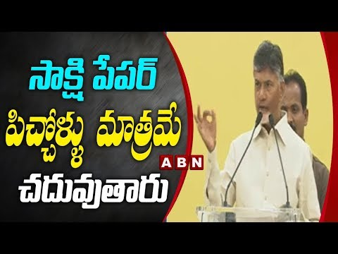 CM Chandrababu Naidu challenges CM KCR , PM Modi and YS Jagan | Slams Sakshi Paper