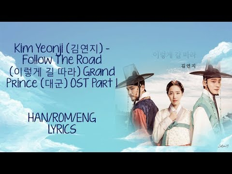 Kim Yeon Ji (김연지) – Follow the Road (이렇게 길 따라) Grand Prince (대군) OST Part 1 Lyrics