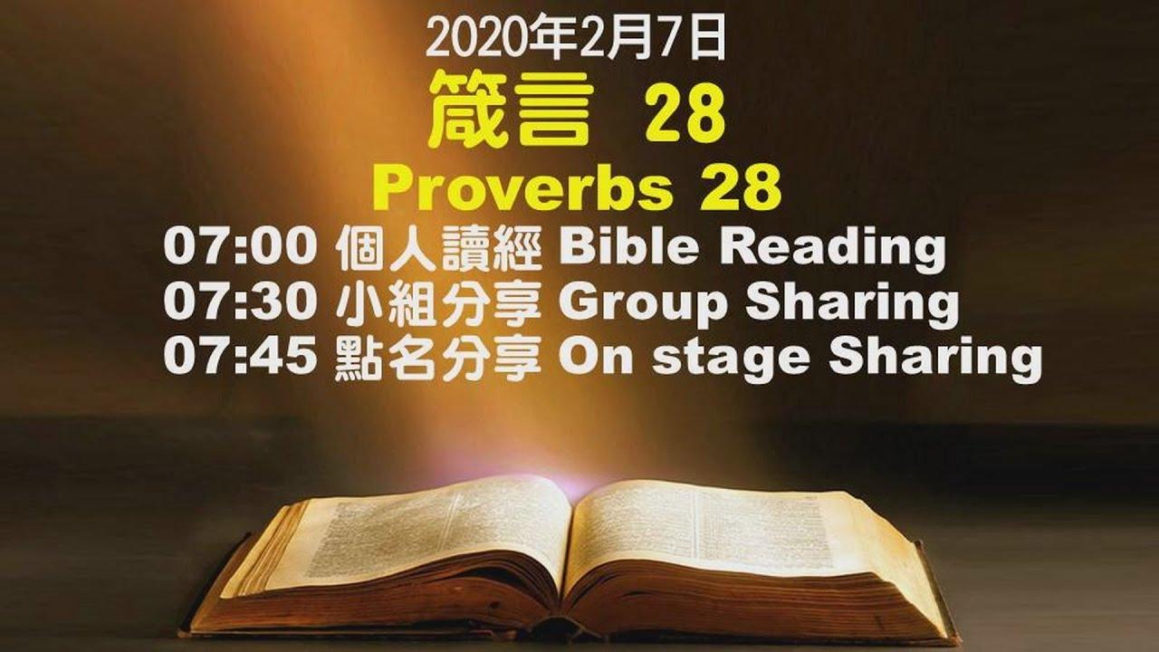 611晨禱 箴言28章 張恩年牧師 20200207 - YouTube