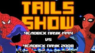 """Tails show: """"ЧЕЛОВЕК-ПАУК"""" (1994) vs """"НОВЫЕ ПРИКЛЮЧЕНИЯ ЧЕЛОВЕКА-ПАУКА"""" (2008)"""
