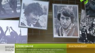 Ямальский археолог удостоилась Ордена «За заслуги перед Отечеством»