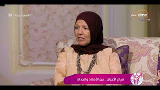 السفيرة عزيزة- فرق واضح بين تربية وقيم الأجيال القديمة والجديدة