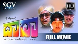 Kannada Movies | Daada Kannada Full Movie | Kannada Movies Full | Dr.Vishnuvardhan