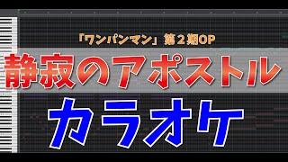 【自作カラオケ】ワンパンマン第2期OP「静寂のアポストル / JAM Project」(TVサイズ)【CD発売前に耳コピ】