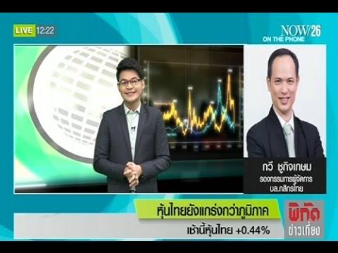 หุ้นไทยยังแกร่งกว่าภูมิภาค เช้านี้หุ้นไทย +0.44%