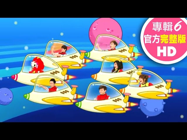 momo親子台 | momo歡樂谷專輯6 _ 03.MOMO將【官方HD完整版MV 】