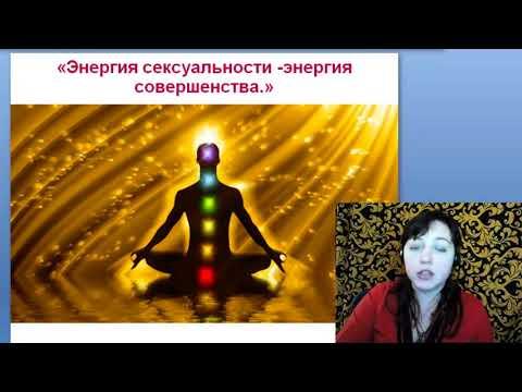 Медитация и сексуальная энергия