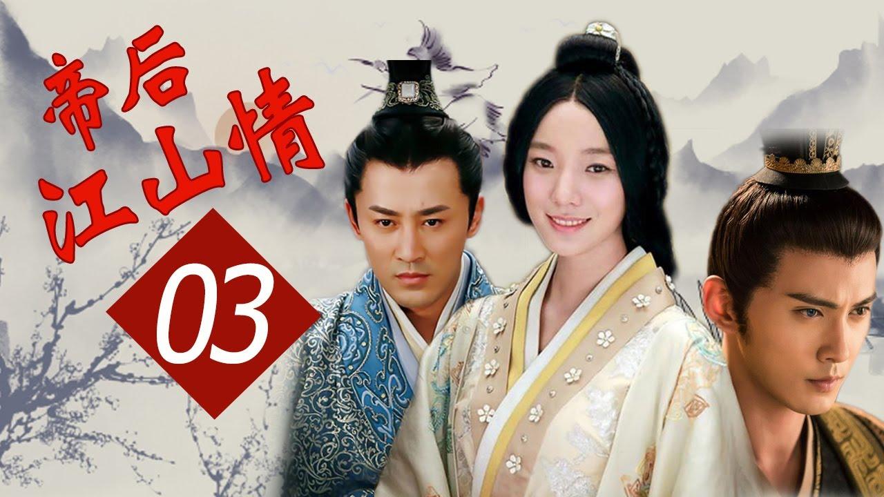 超級好看的中國古裝劇   一代帝王癡情于卑微歌女的感動愛情故事 《帝后江山情》第03集 - YouTube