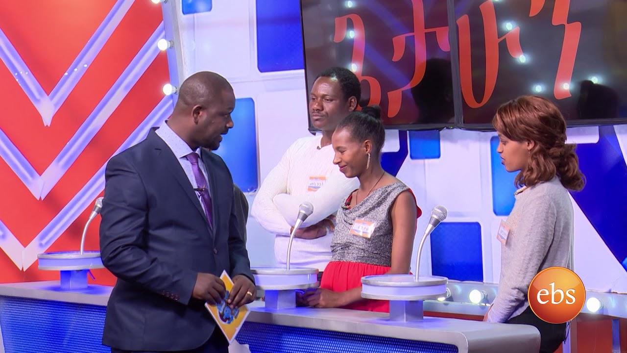 EBS TV Program Yebeteseb Chewata Season 3 - EP 22