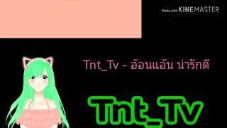 Tnt_Tv - อ้อนแอ้น น่ารักดี [ผู้หญิง]