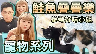 【寵物系列】#5 料理大突進?吃到連探探都 feat. Leggy、探探、努努