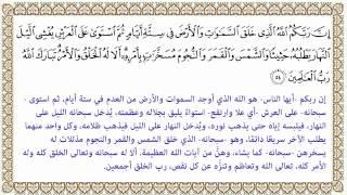 التفسير الميسر الآية 54 من سورة الأعراف 007