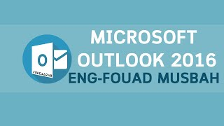 01-Microsoft Outlook 2016 (Getting Start Part 1) By Eng-Fouad Musbah | Arabic