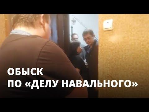 Обыск по «делу Навального» у ведущего «Свободных» Никишина