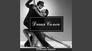 Дикая сальса (Remix)