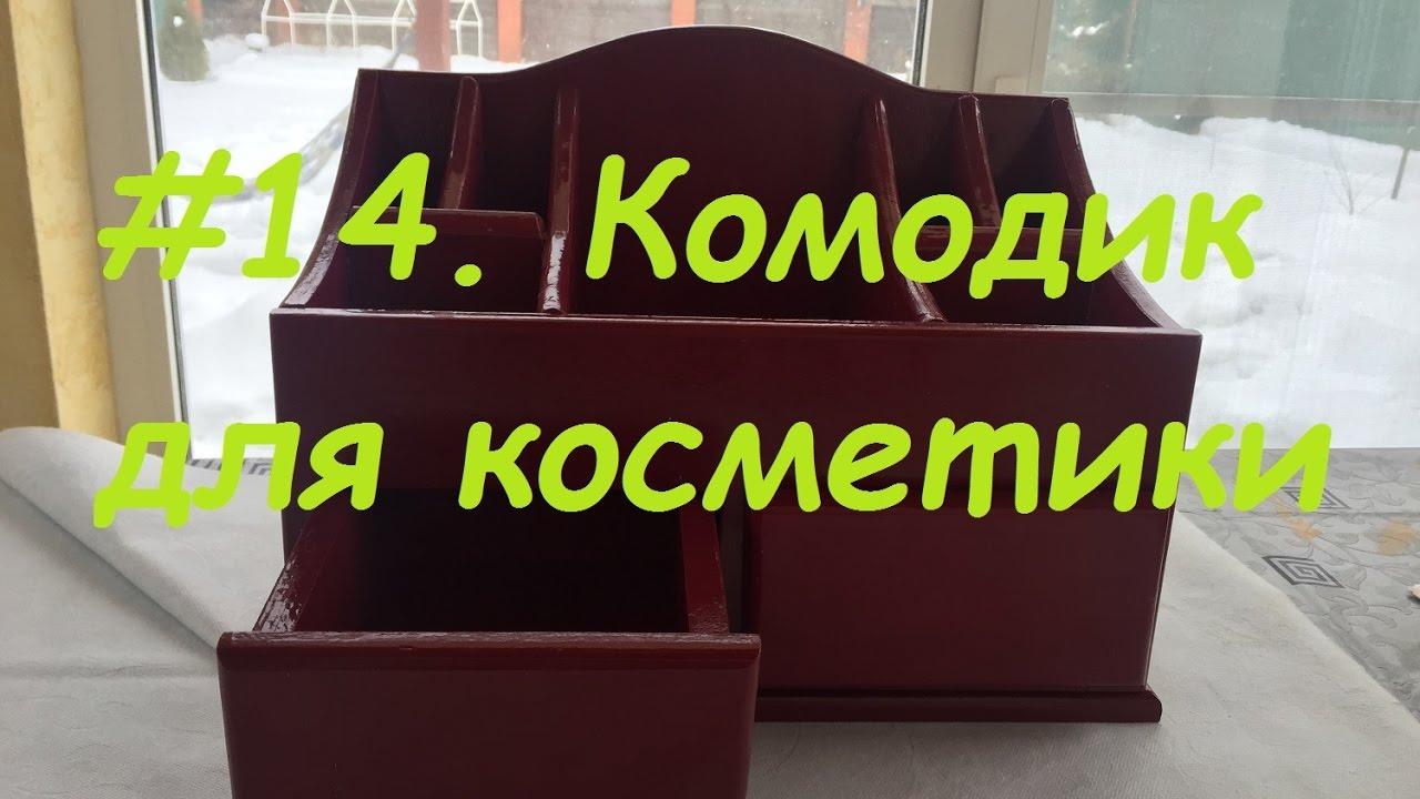 Комодик органайзер своими руками фото 670