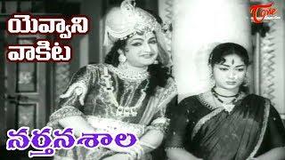 Narthanasala Songs - Yevvani Vakita - NTR - Savithri - OldSongsTelugu