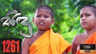 Sidu | Episode 1261 16th june 2021 Thumbnail