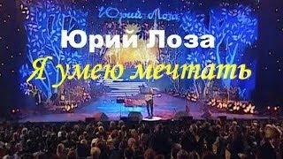 Download Юрий ЛОЗА. Я умею мечтать Mp3 and Videos