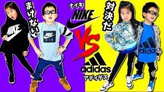かほせい 四つ子になっちゃった~😆 アディダス VS ナイキ バトル対決😎 みんなは、アディダス派?ナイキ派?😆 Adidas VS Nike