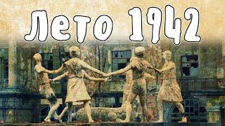 Лето 1942 - Великая Отечественная Война | Мудреныч | История на пальцах